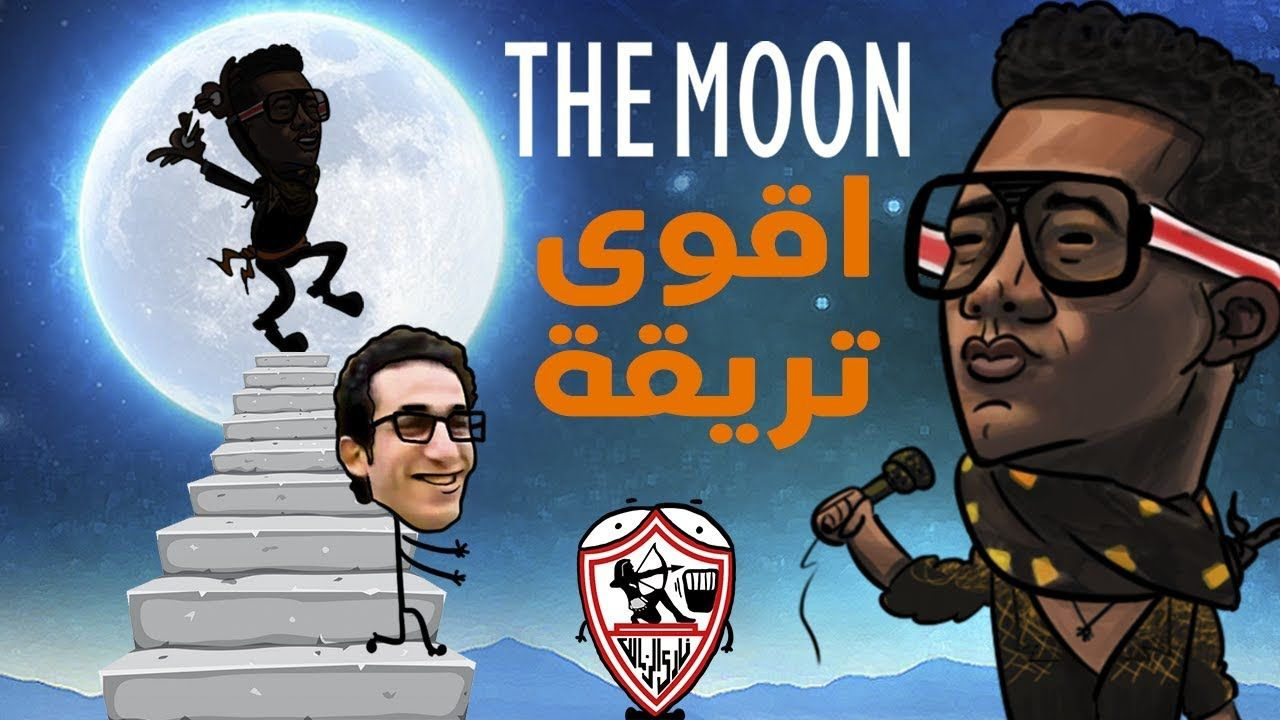 Mohamed Ramadan The Moon كوميديا محمد رمضان كليب القمر Poster Movie Posters Places To Visit