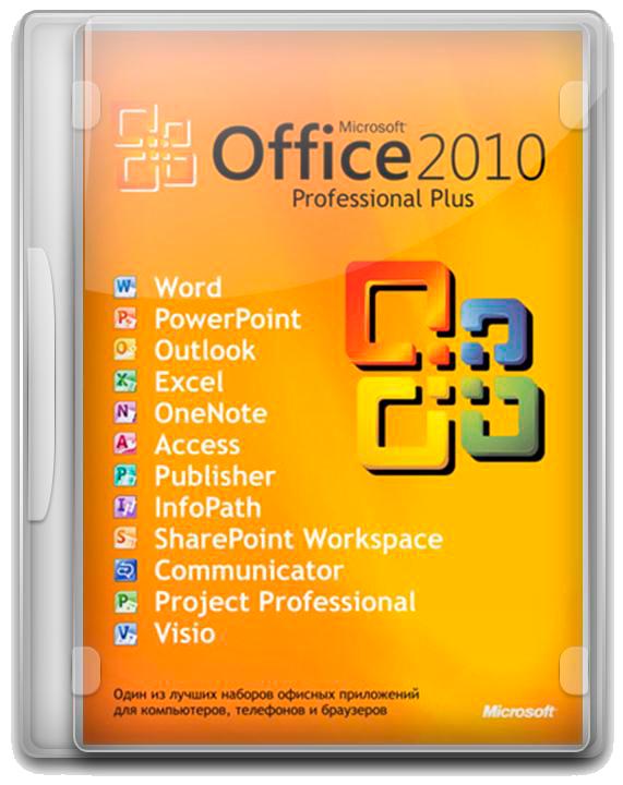 ms office communicator 2010 download