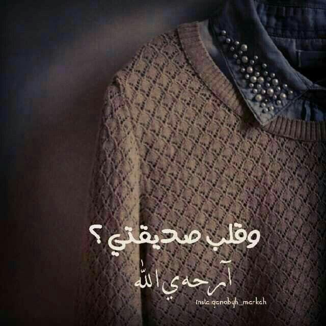 اللهم احفظ لي صديقاتي يا رب و اجمعني معهن في جنتك Long Sleeve Tshirt Men Me As A Girlfriend Friends Quotes