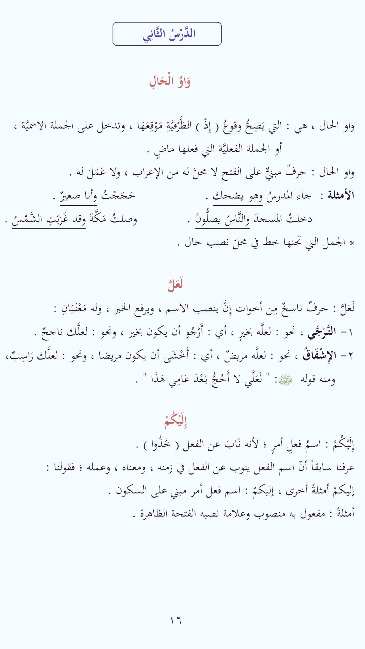 Cours N 02 Tome 3 Learn Arabic Language Learn Arabic Alphabet Learning Arabic