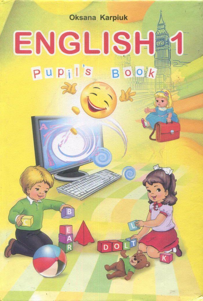 Онлайн книга английский язык 11 класс карпюк