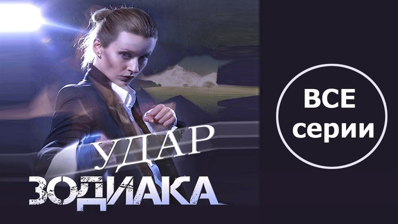 Удар зодиака - 2015 HD ВЕРСИЯ! Боевик, мистика, мелодрама, фильм целиком...