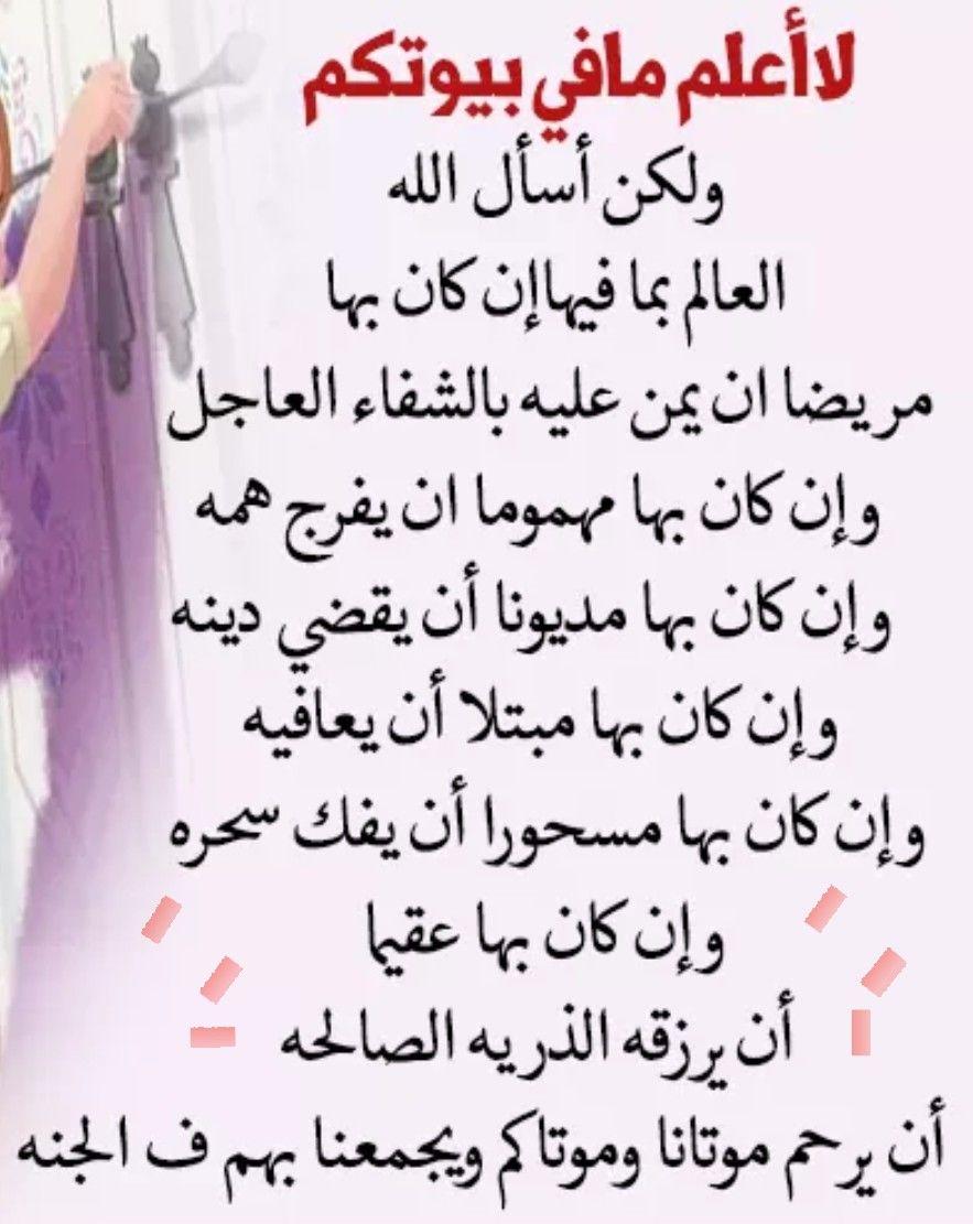 اللهم آمين منى الشامسي Islamic Quotes Quotes Math