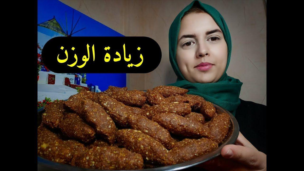العجنة الصحراوية لزيادة الوزن والقضاء على النحافة Food Sausage Meat