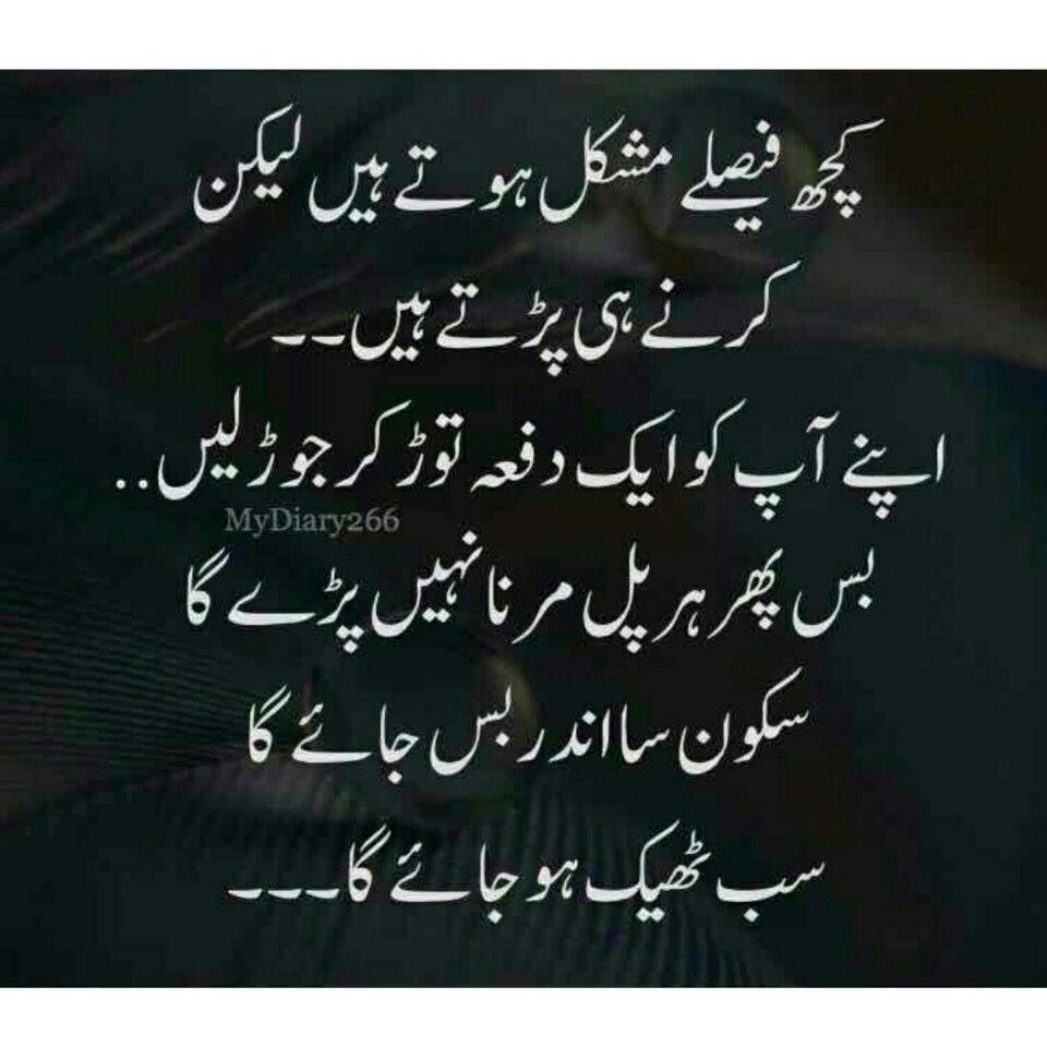 Pin by mastan waseem on Urdu quotes   Deep words, Urdu ...