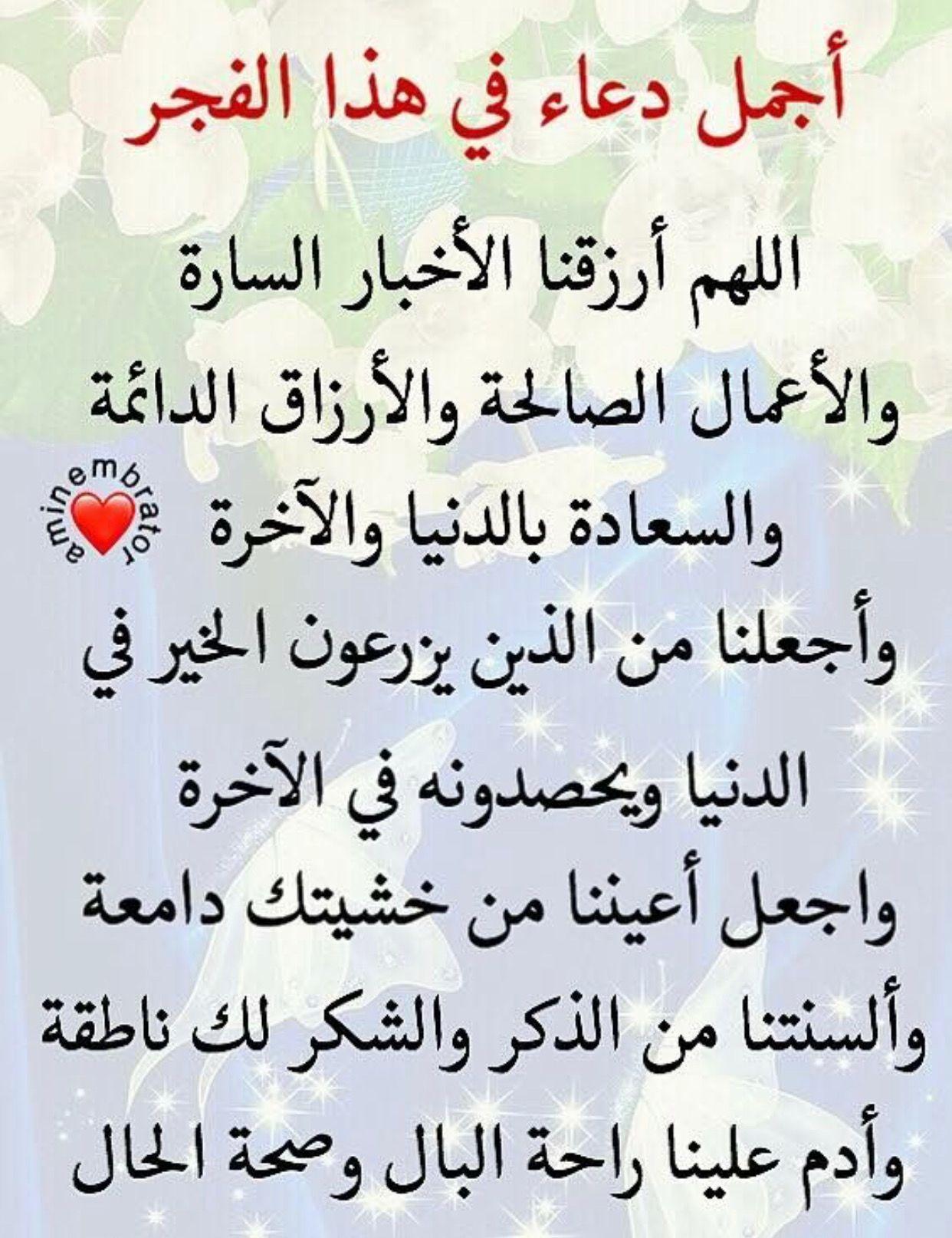 اللهم امين يارب العالمين Quran Quotes Inspirational Islamic Phrases Islam Facts