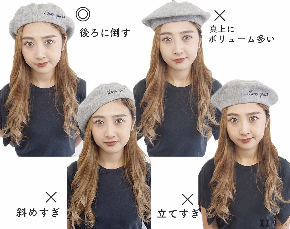 ベレー帽が上手くかぶれない ベレー帽の選び方 かぶり方 前髪はこれ