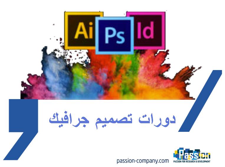 دورات تصميم جرافيك Graphic Design Course Graphic Design Design Course