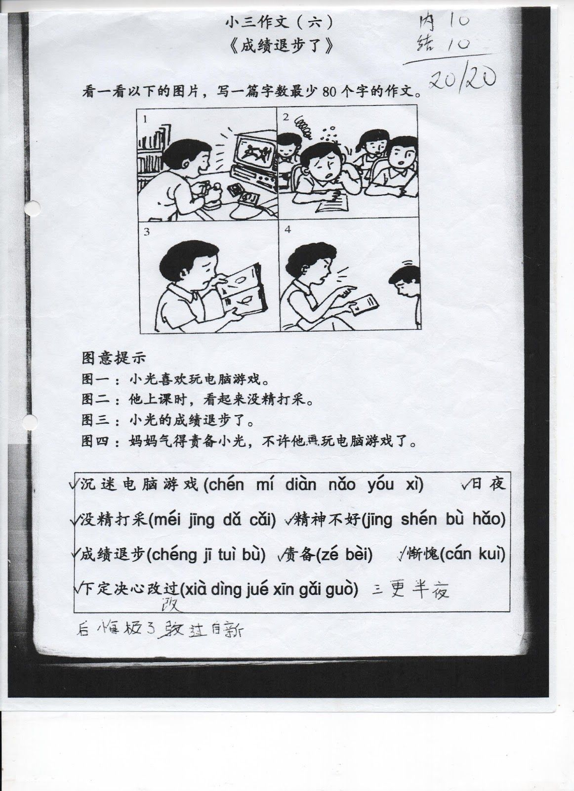 Psle Chinese Essay Help Me Composition