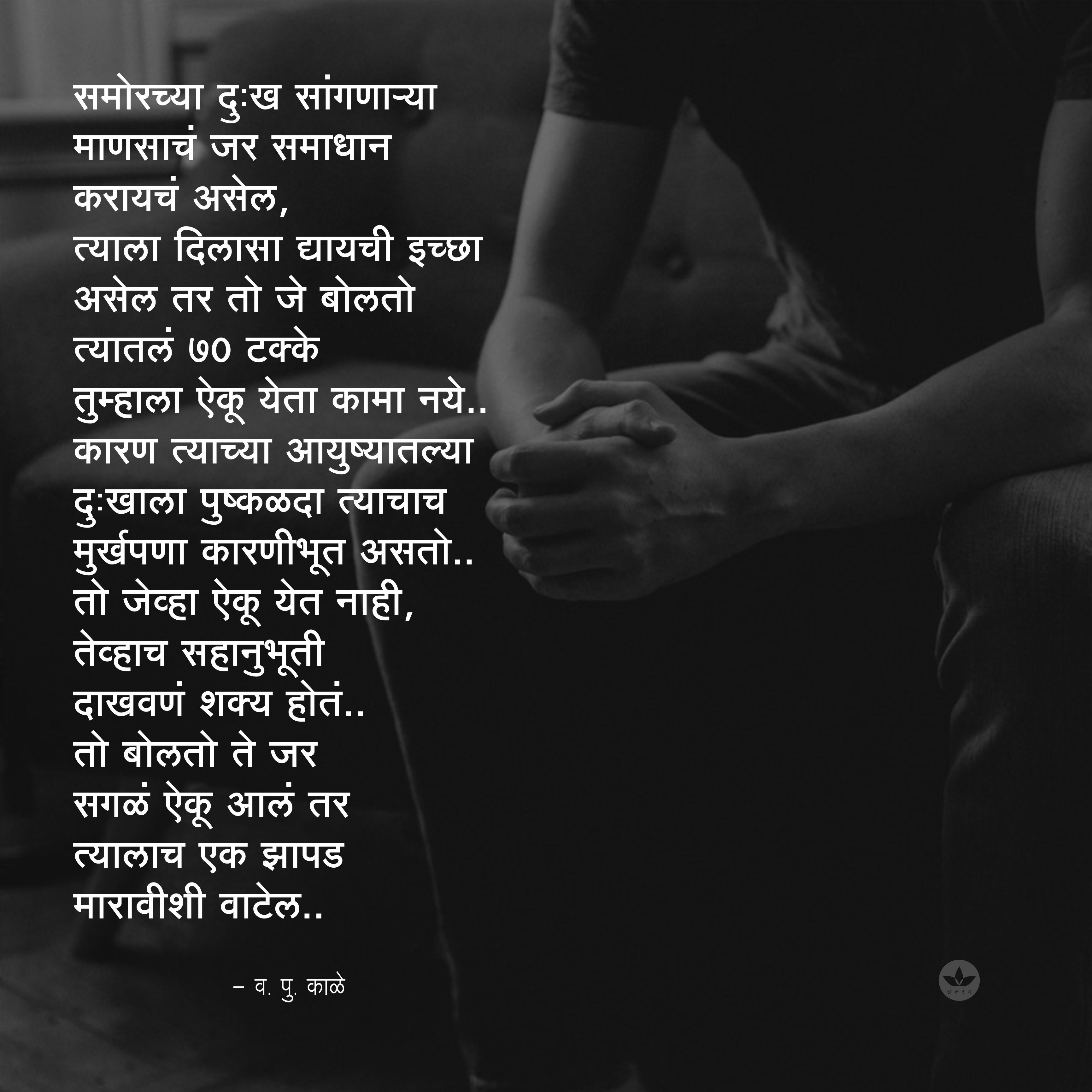 Marathi Quotes Sms Quotes Sms In Marathi Quotes Messages Page 1 Affirmation Quotes Marathi Quotes Positive Quotes