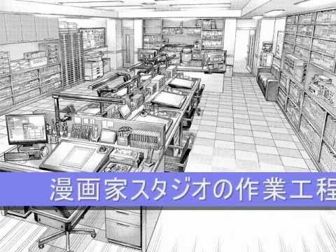 漫画家スタジオの作業工程 Youtube