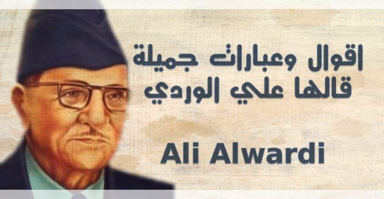 اقوال وعبارات جميلة قالها علي الوردي Ali Alwardi حكم و أقوال
