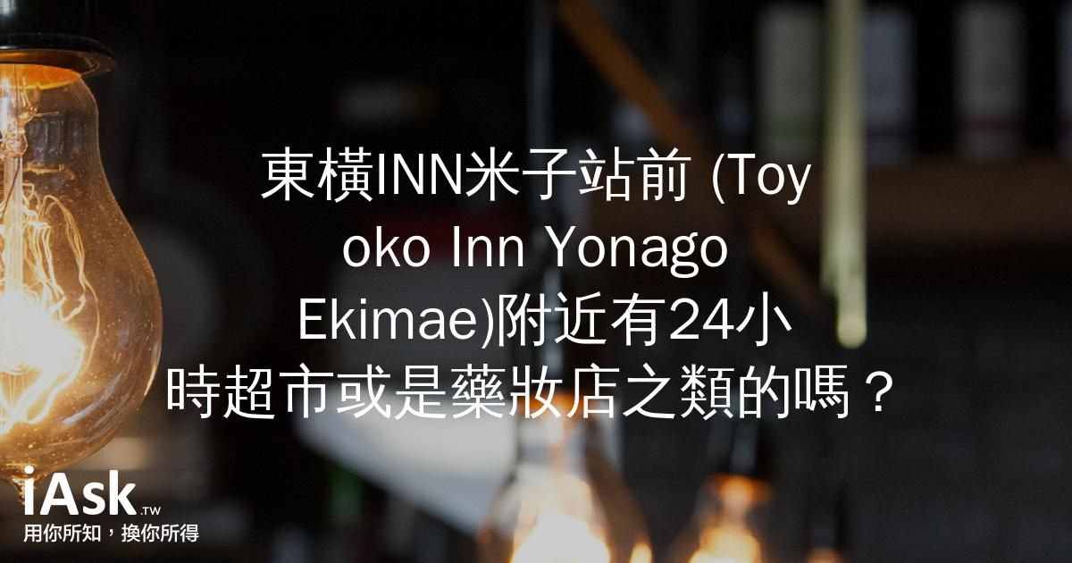 東橫INN米子站前 (Toyoko Inn Yonago Ekimae)附近有24小時超市或是藥妝店之類的嗎? by iAsk.tw