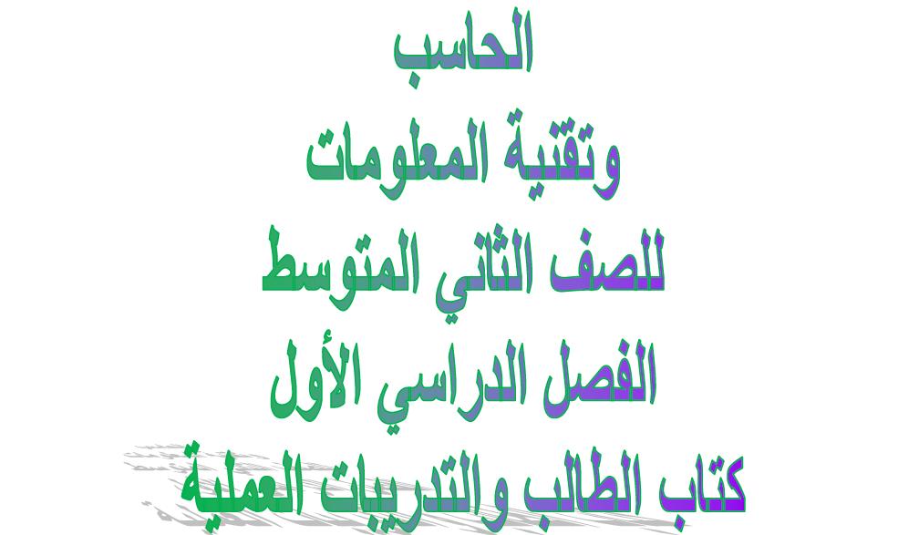 حل كتاب الحاسب ثاني متوسط ف1 جميع الحلول لجميع الاسئلة بشكل نموذجي Arabic Calligraphy Calligraphy