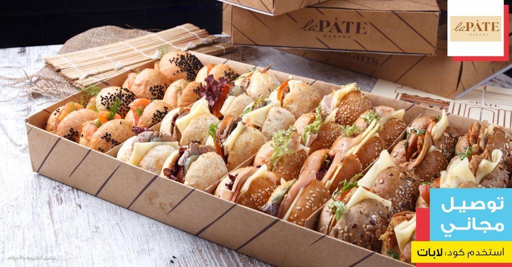 لو الشلة مجتمعين اطلب لهم من مخبز لابات واترك التوصيل علينا استخدم كود لابات الخبر الظهران Lapateksa Img Src Food Takeout Container Coupon Codes