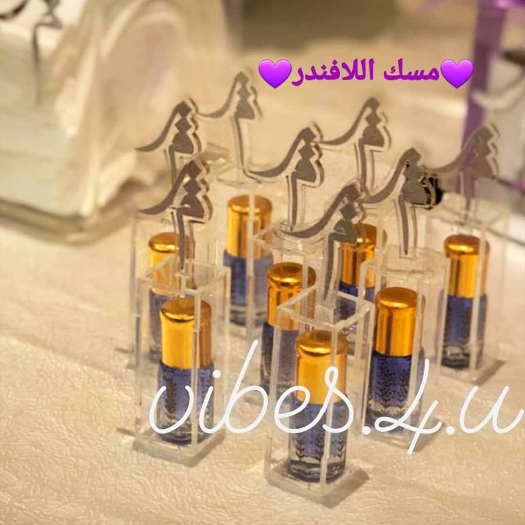 توزيعات جميلة جدا بالكتابة مع تولة عطرية فواحة حكااااااية توزيعات جميلة جدا بالكتابة مع تولة عطرية Wedding Gifts Packaging Islamic Gifts Wedding Favors