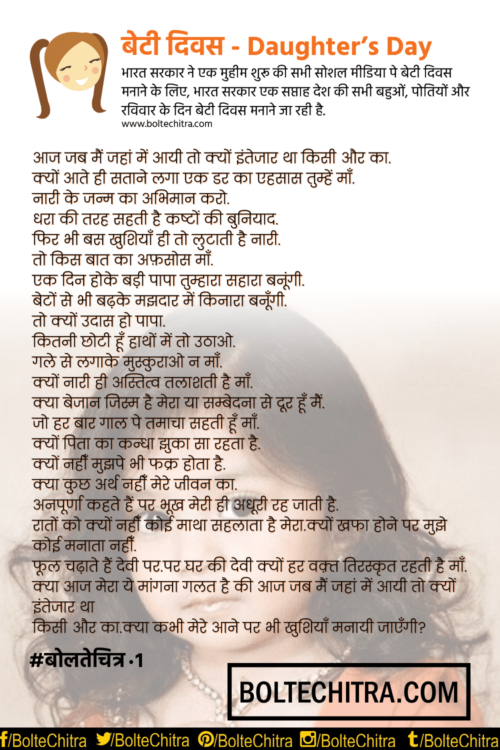 Poem On Daughter In Hindi For Dauthers Day Bff quotes