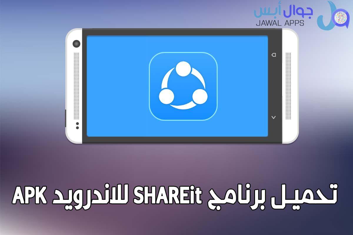 برنامج شير ات Share It للإرسال وأستقال الملفات و الصور Shareit Transfer Share واحد من أفضل و أقوي البرامج التي تقدم خدمة فريدة Download Shareit Tablet App