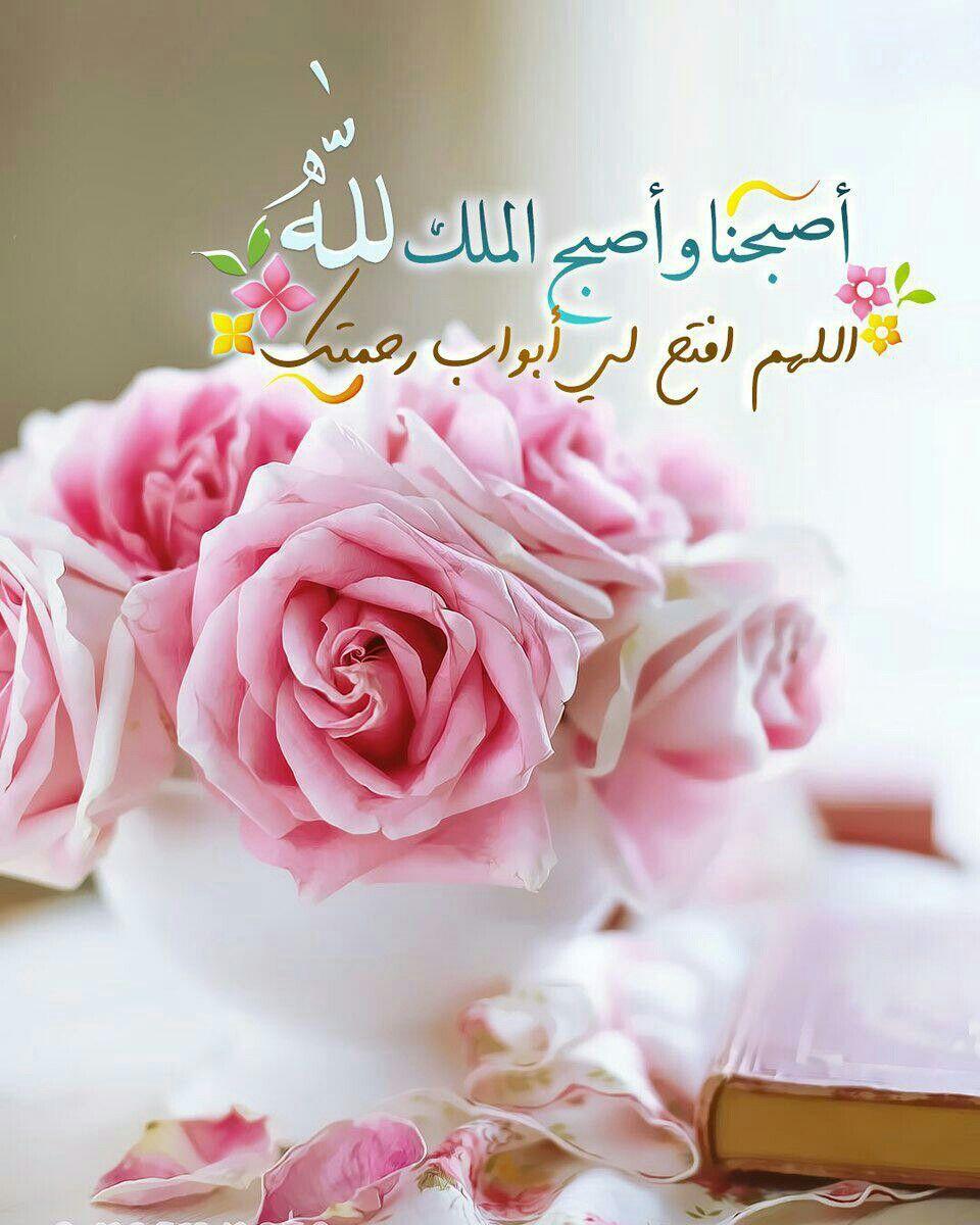 أصبحنا وأصبح الملك لله Good Morning Arabic Beautiful Morning Messages Good Morning My Love