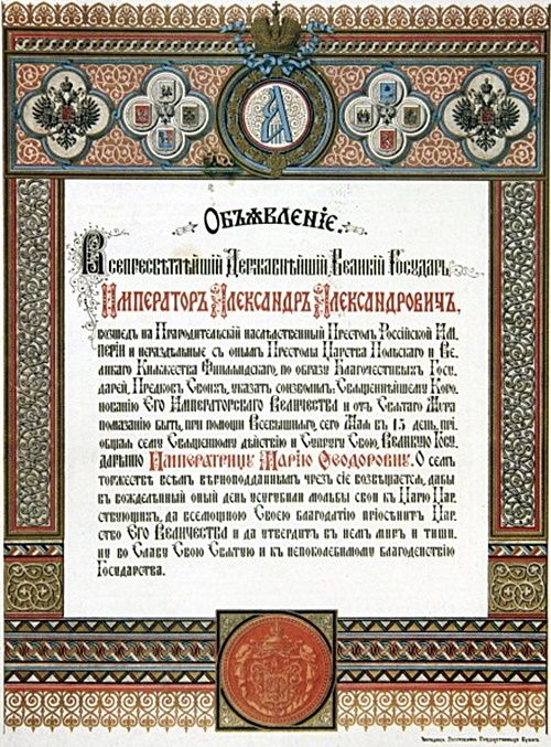 the palace of the russian tsar essay 'an empty stomach has no ears,' runs an ancient russian proverb  on a small  sheet of paper, in a clear hand, the tsar had himself traced his consent to the   count beckendorff, master of the palace, who was in attendance, showed by his .