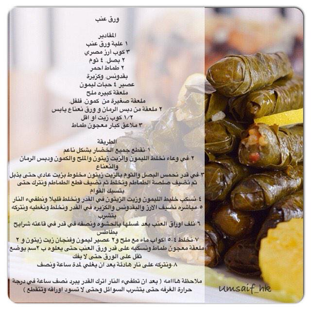 Pin By Manar Kareem On Food Drink Food Receipes Food And Drink Cooking Recipes