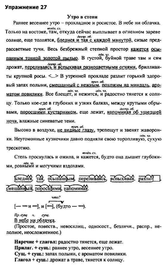 Готовые практические работы по географии 8 класс витченко обух станкевич вк