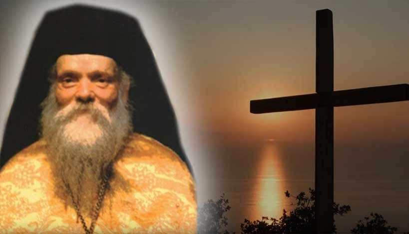 Τι συμβούλευε τον κόσμο ο Γέροντας Ευμένιος Σαριδάκης | Θρησκεία ...