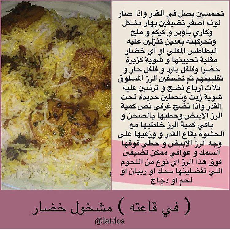 مطبخ وطبخات أم سعودي Latdos2 Instagram Photos And Videos Arabic Food Cooking Food