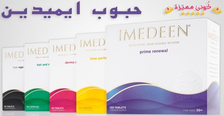 حبوب ايميدين لنفخ الخدود و علاج الشيخوخة بدون زيادة في الوزن Imedeen Tablet Renew