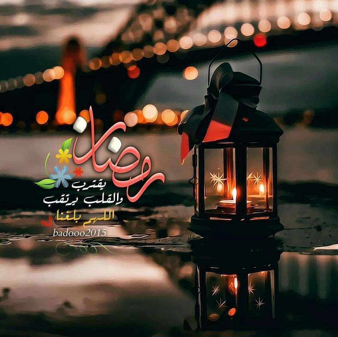 Pin By Hussam On أجيب دعوة الداعي Ramadan Kareem Ramadan Quotes Ramadan