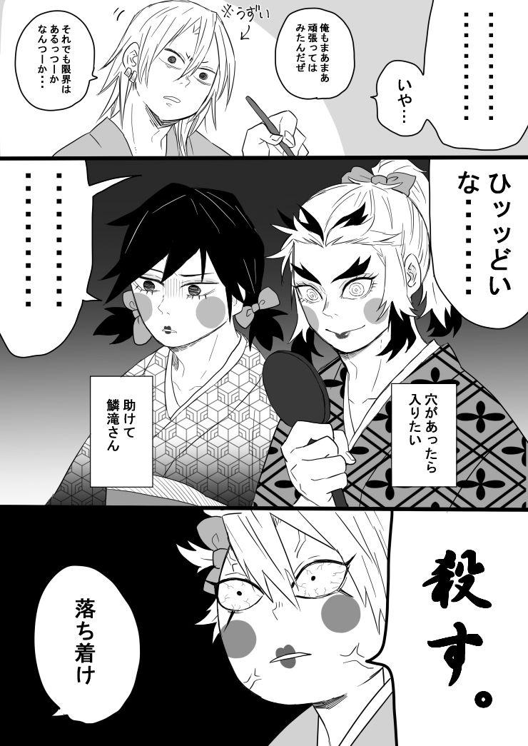 Ico Akira On 笑う イラスト キュンキュン 漫画 マンガ 面白い