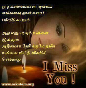 Miss U Tamil Quotes Missing U Married Life Tamil Kavithaigal