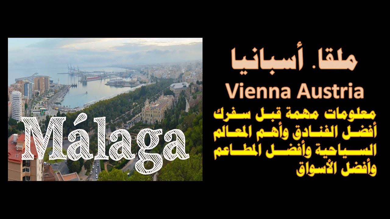 ملقا أو مالقة أسبانيا معلومات مهمة قبل سفرك أفضل الفنادق وأهم المعالم ال Vienna Austria World Malaga