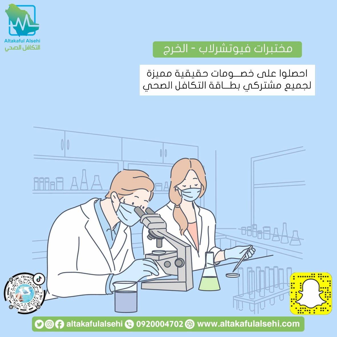 نقدم لكم المساعدة في مختبرات فيوتشرلاب في الخرج بخصومات مميزة على بطاقة التكافل الصحي Https Bit Ly 33ejkmu مختبر تحاليل Health Insurance Memes Ecard Meme