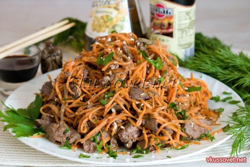 Салат из куриной печени с корейской морковью в 2020 г ...