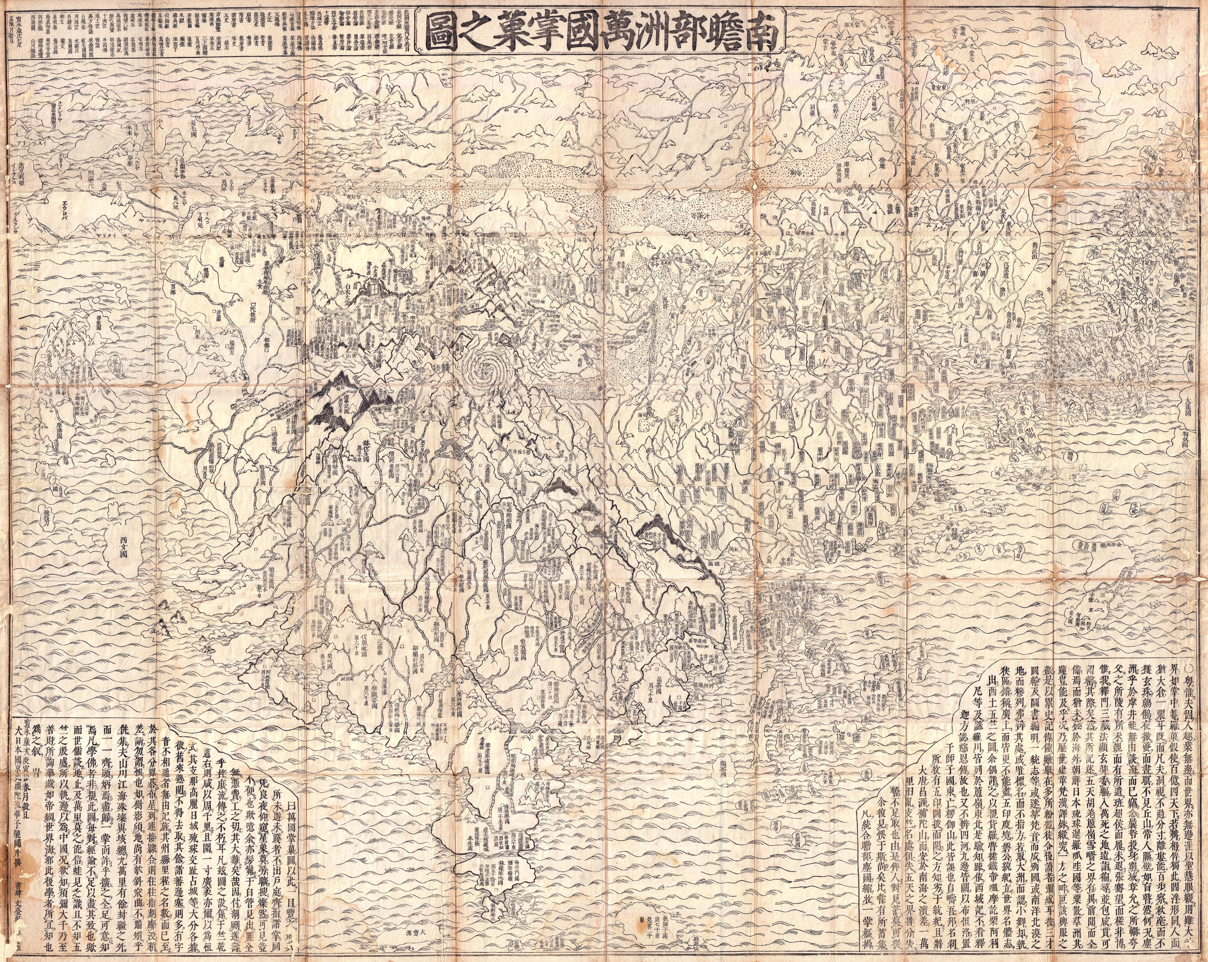 First Japanese Buddhist Map of the World Showing Europe America