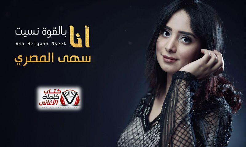 كلمات اغنية انا بالقوة نسيت سهى المصري Incoming Call Screenshot Ana Movie Posters