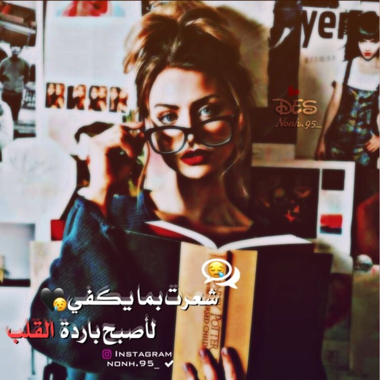 Pin By حنــو On رمزيات بنات Movie Quotes Funny Unusual Words Beautiful Arabic Words