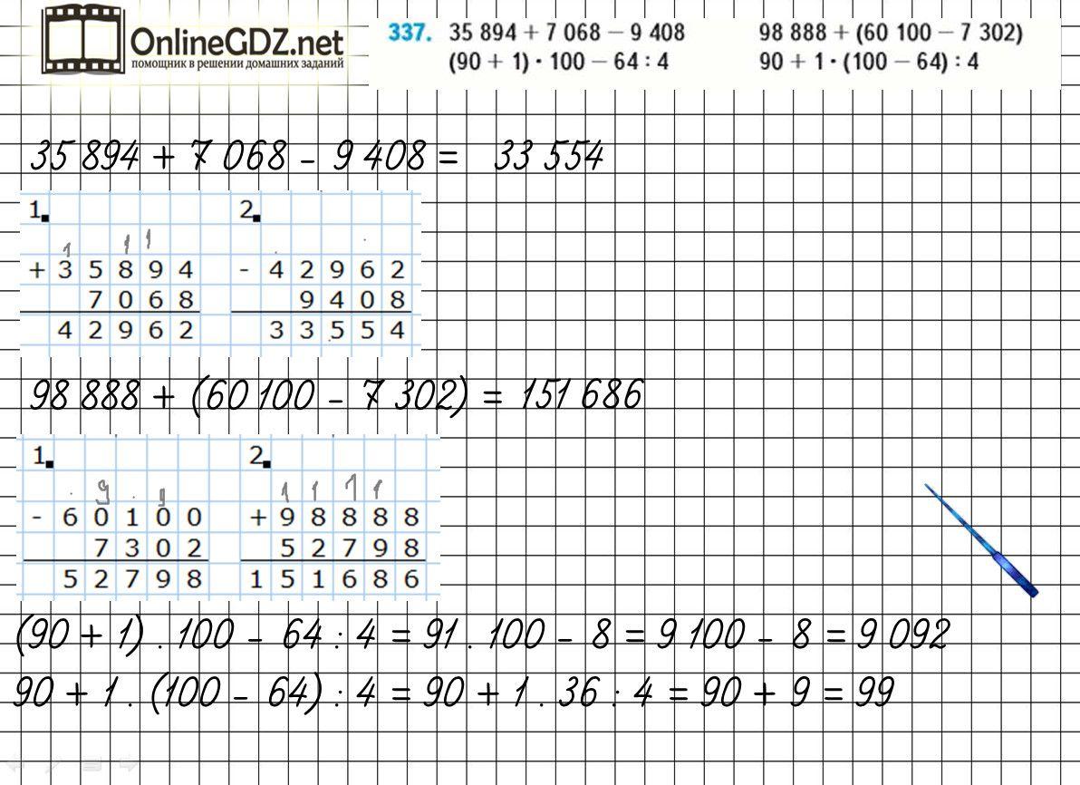 Гдз ответы математика 4 класс 2 часть демидова