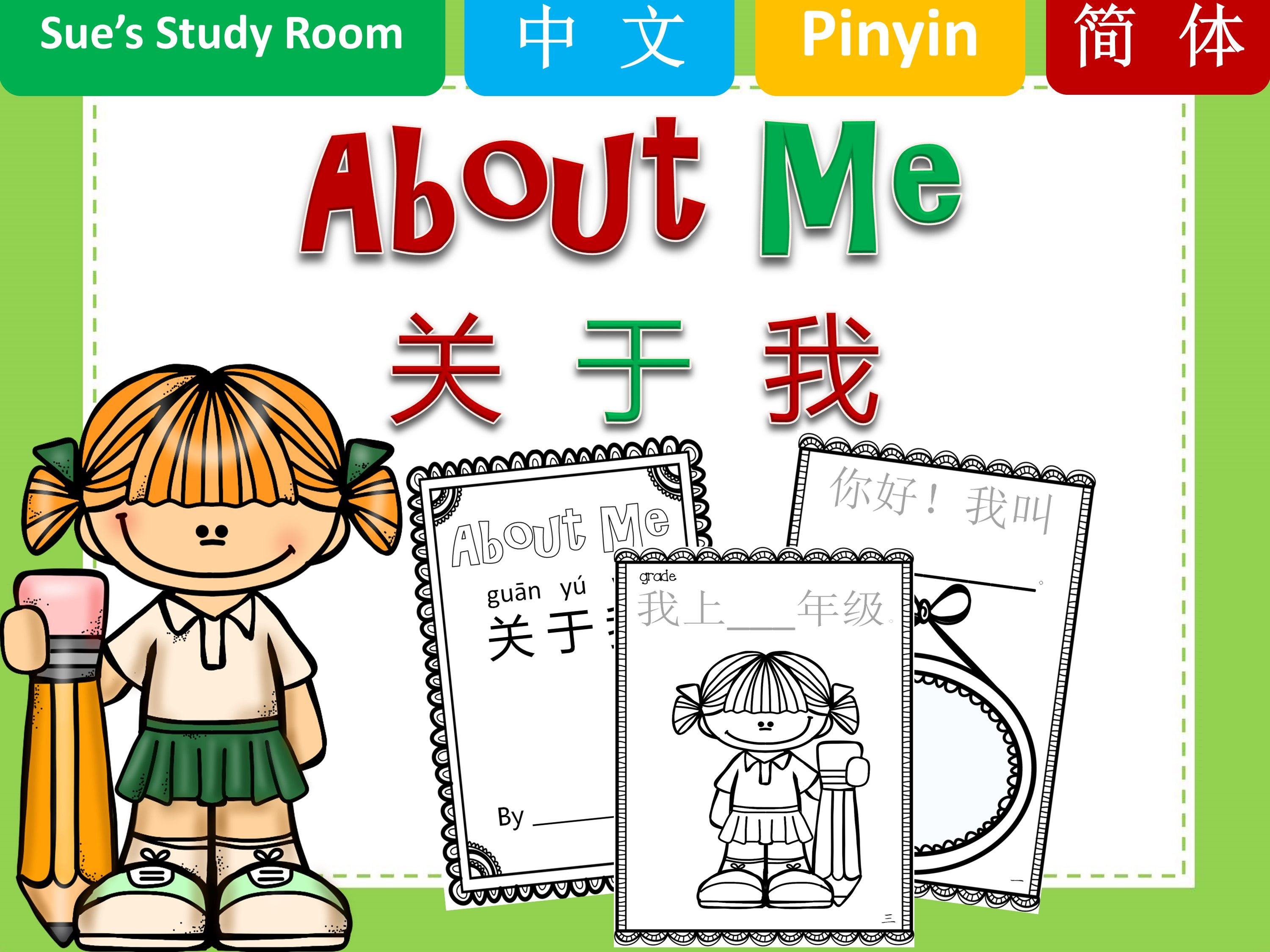 About Me Craftivity Chinese Simplified Amp Traditional