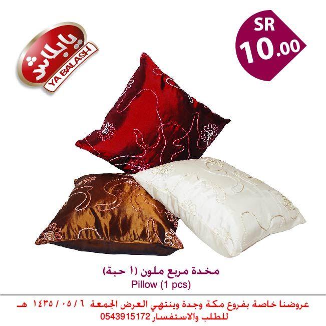 مخدة مربع ملون 1 حبة Pillows Bed Pillows 10 Things