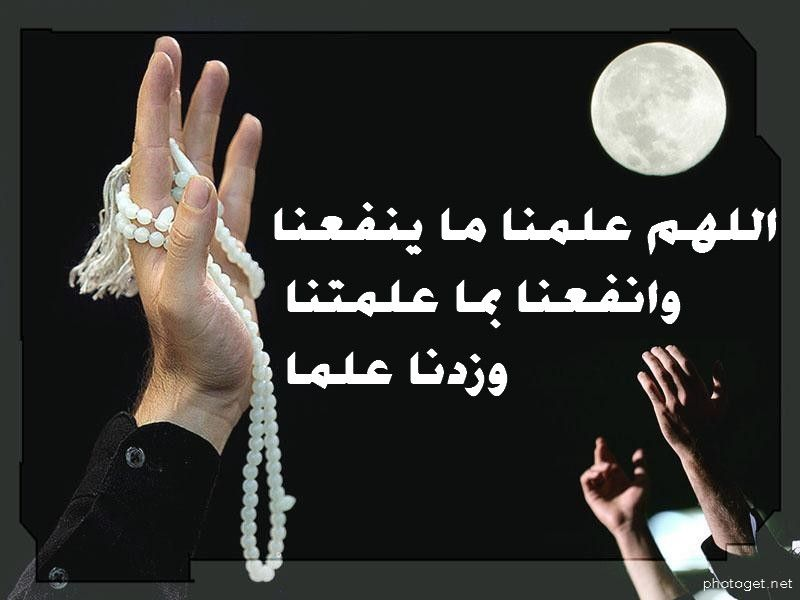 اللهم علمنا ما ينفعنا وانفعنا بما علمتنا وزدنا علما Arabskij Yazyk