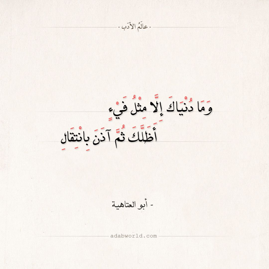 شعر أبو العتاهية وما دنياك إلا مثل فيء أبو العتاهية الحياة حكم شعر عالم الأدب Arabic Quotes Arabic Poetry Math Math Equations Arabic Calligraphy