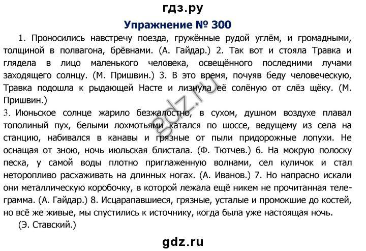 Гдз по истории ответы на вопросы со страницы 120 за 5 класс данилов