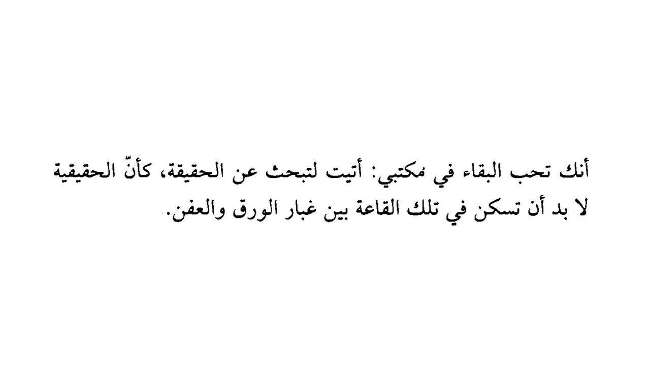 تريستانو يحتضر Arabic Quotes Quotes Intense