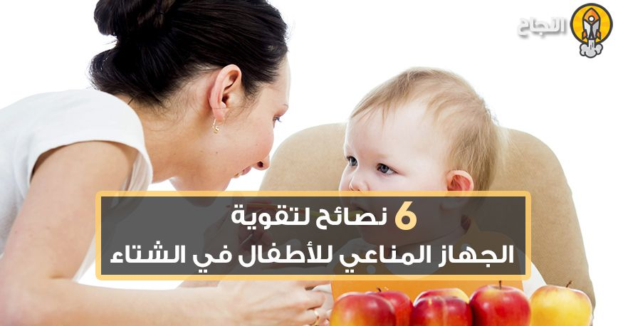 6 نصائح لتقوية الجهاز المناعي للأطفال في الشتاء Movie Posters Movies Poster