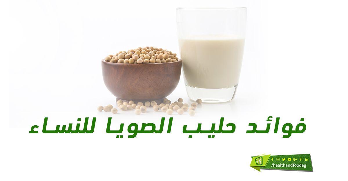 فوائد حليب الصويا للنساء Milk Glass Of Milk Food