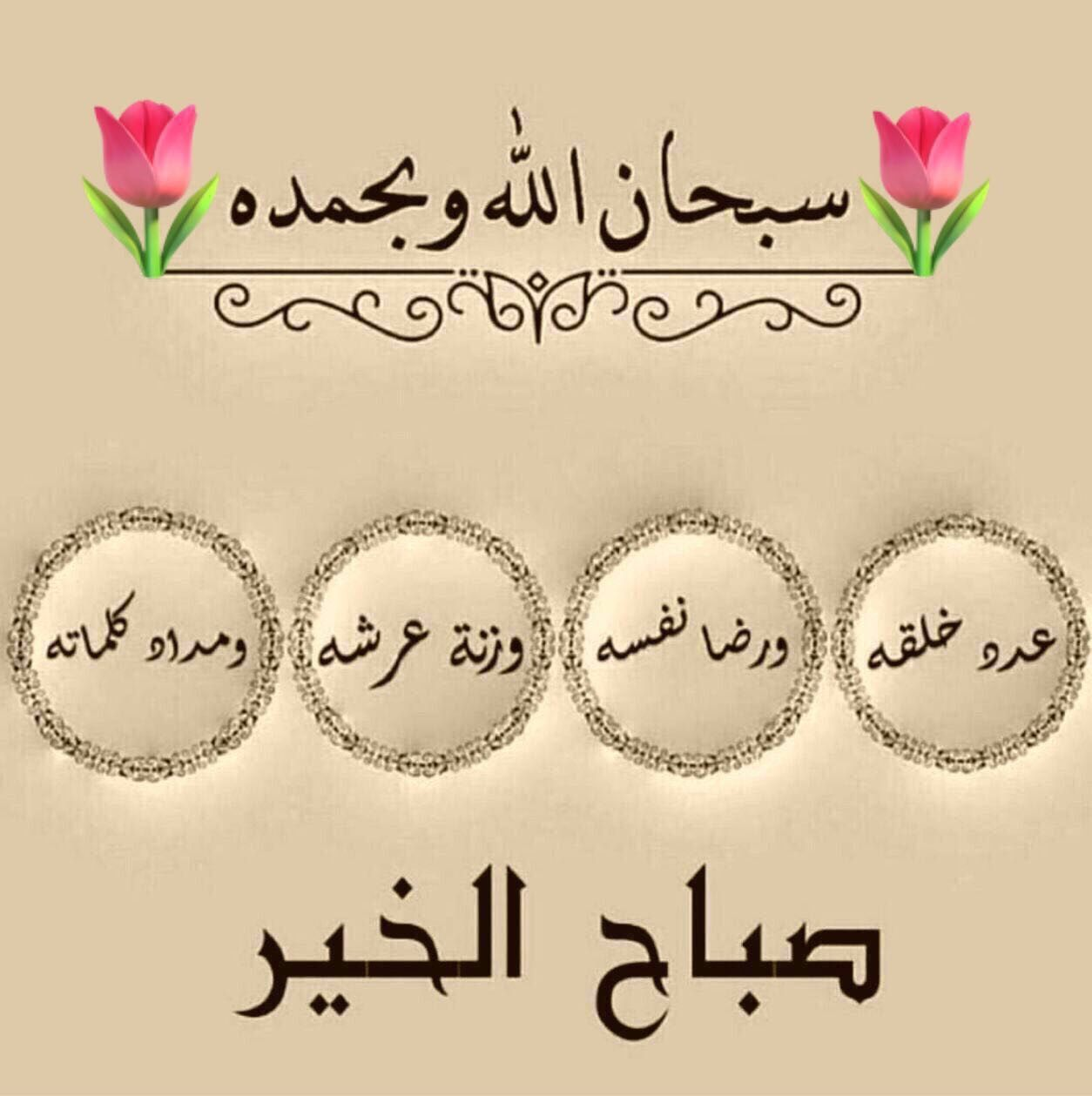 Pin By Raed Hawash On صباح الخير Morning Greetings Quotes Morning Greeting Morning Images