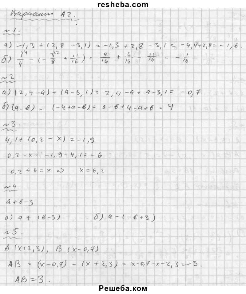 Готовые домашние задания по русскому языку 2 класс канакина скачать торрент