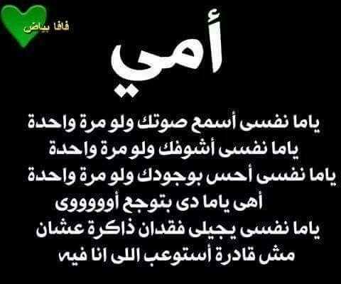 مش قادرة استوعب Poem Quotes Quotes Poems